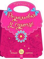 Розмальовки у сумочці  Принцеси (у)