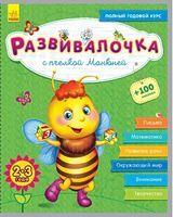 Розвивалочка С пчёлкой Манюней 2-3 года (р) (+100 наклеек)