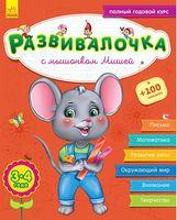 Розвивалочка С мышонком Мишей 3-4 года (р) (+70 наклеек)