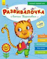 Розвивалочка С котом Тарасиком 5-6 лет (р) (+100 наклеек)