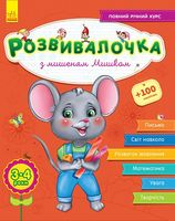 Розвивалочка  З мишеням Мишком 3-4 роки (у) (+70 наліпок)