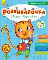 Розвивалочка  З котом Тарасиком 5-6 років (у) (+100 наліпок)