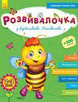 Розвивалочка  З бджілкою Манюнею 2-3 роки (у) (+100 наліпок)