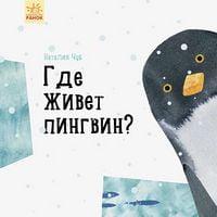 Професор Карапуз Де живе пінгвін? (р)