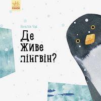 Професор карапуз  Де живе пінгвін? (у)