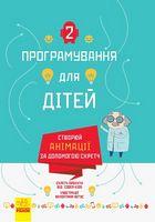 Програмування для дітей Створюй анімації за допомогою Скретч (у)