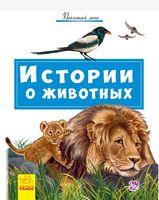 Почитай мені Истории о животных (р)