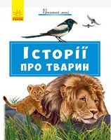 Почитай мені  Історії про тварин (у)