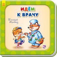 Потрібні книжки (оновл) Идем к врачу (р)