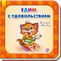 Потрібні книжки (оновл) Едим с удовольствием (р)