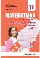 Збірник задач,тестів і контрольний робіт.Математика 11клас. Рівень стандарт.Нова програма