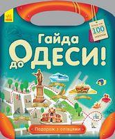 Подорож з олівцями  Гайда до Одеси! (у)