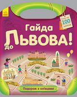 Подорож з олівцями  Гайда до Львова! (у)