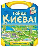 Подорож з олівцями  Гайда до Києва! (у)
