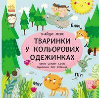 Пікабу  Тваринки в кольорових одежинках (у)