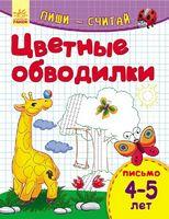 Пишилічи Цветные обводилки. Письмо 4-5 лет (р)