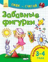 Пишилічи Забавные фигурки. Математика. 3-4 года (р)