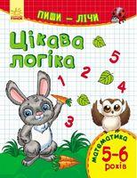 Пишилічи  Цікава логіка. Математика 5-6 років (у)
