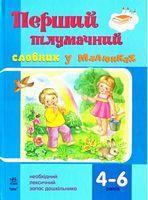 Перші словники  Перший тлумачний словник у малюнках46 років (у) Н.И.К.