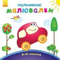 Пальчикові малювалки  Бібі машина (у)