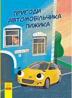 Оповідання  Пригоди автомобільчика Пижика (у)