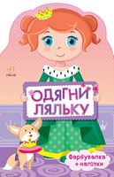 Одягни ляльку нова  Принцеса (у)