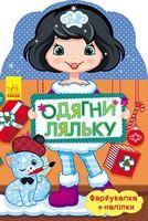 Одягни ляльку нова  Олеся (у)