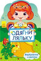 Одягни ляльку нова  Маргарита (у)