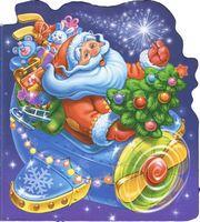 Новий рік Приключения Деда Мороза (р)