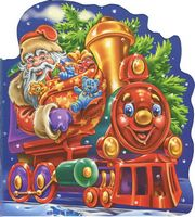 Новий рік Новогодний паровоз (р)