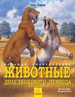 Несерійний Животные доледникового периода. Большая энциклопедия (р)