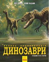 Несерійний  Динозаври. Велика енциклопедія(у)