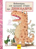 Неймовірна, але правдива історія про динозаврів (у)