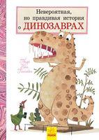 Невероятная, но правдивая история о динозаврах (р)