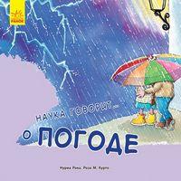 Наука розповідає о Погоде (р)