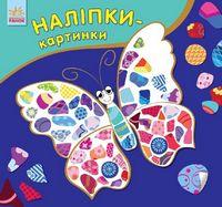 Наліпкикартинки  Метелик (ру)