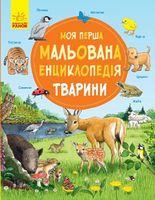 Моя перша мальована енциклопедія  Тварини (у)