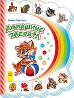 Моя перша книжка (нова) Домашние зверята (р)