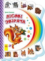 Моя перша книжка (нова)  Лісові звірята(у)