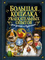 Велика скарбничка цікавих дослідів для дітей і дорослих