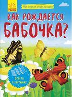 Моя перша енциклопедія Как рождается бабочка? (р)