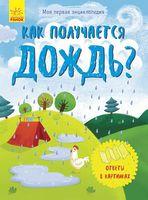 Моя перша енциклопедія Как получается дождь? (р)