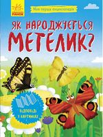 Моя перша енциклопедія  Як народжується метелик? (у)