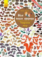Моя книга природи  Тварини лісу (у)
