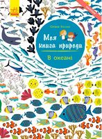 Моя книга природи  В океані (у)
