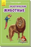 Мінікнижки Мініенциклопедії. Экзотические животные (р)