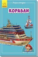 Мінікнижки Мініенциклопедії. Корабли (р)