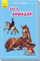 Мінікнижки Мініенциклопедії. Всё о лошадях (р)