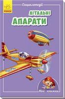 Мінікнижки Мініенциклопедії.Літальні апарати (у)