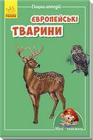 Мінікнижки Мініенциклопедії. Європейські тварини (у)